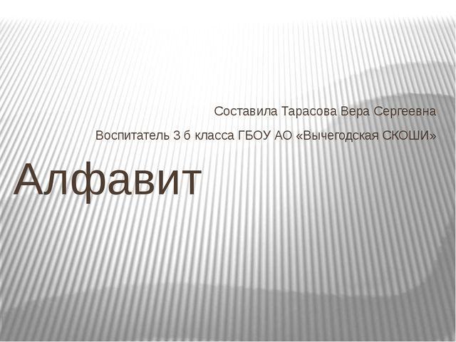 Составила Тарасова Вера Сергеевна Воспитатель 3 б класса ГБОУ АО «Вычегодская...