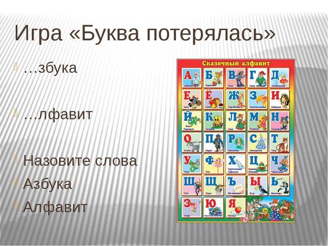 На тему презентация алфавит