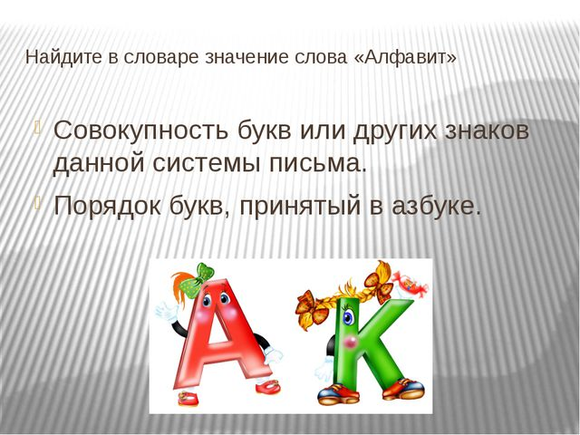 Найдите в словаре значение слова «Алфавит» Совокупность букв или других знако...