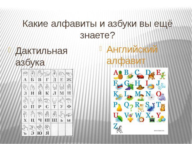 Какие алфавиты и азбуки вы ещё знаете? Дактильная азбука Английский алфавит