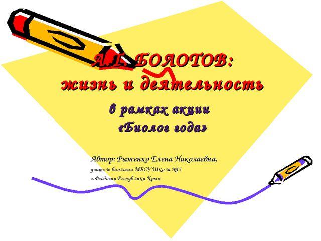 Урок-презентация А.Т. БОЛОТОВ: жизнь и деятельность в рамках акции «Биолог го...