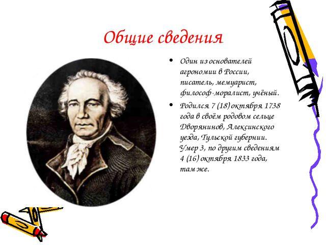 Общие сведения Один из основателей агрономии в России, писатель, мемуарист, ф...