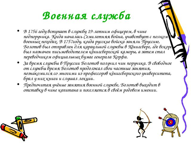 Военная служба В 1756 году вступает в службу 19-летним офицером, в чине подпо...