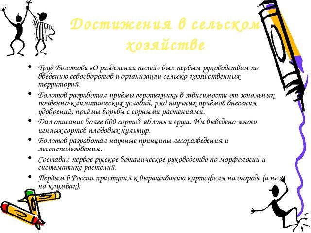 Достижения в сельском хозяйстве Труд Болотова «О разделении полей» был первым...