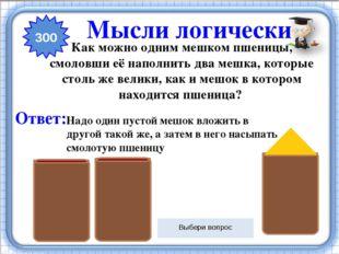 500 Ребусы Ответ: Выбери вопрос квадрат