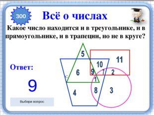 Ответ: Как нужно разрезать циферблат на 6 частей так, чтобы во всех частях с