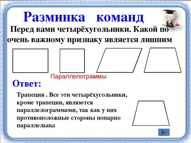 Разминка команд Ответ: Перед вами четырёхугольники. Какой по очень важному п...