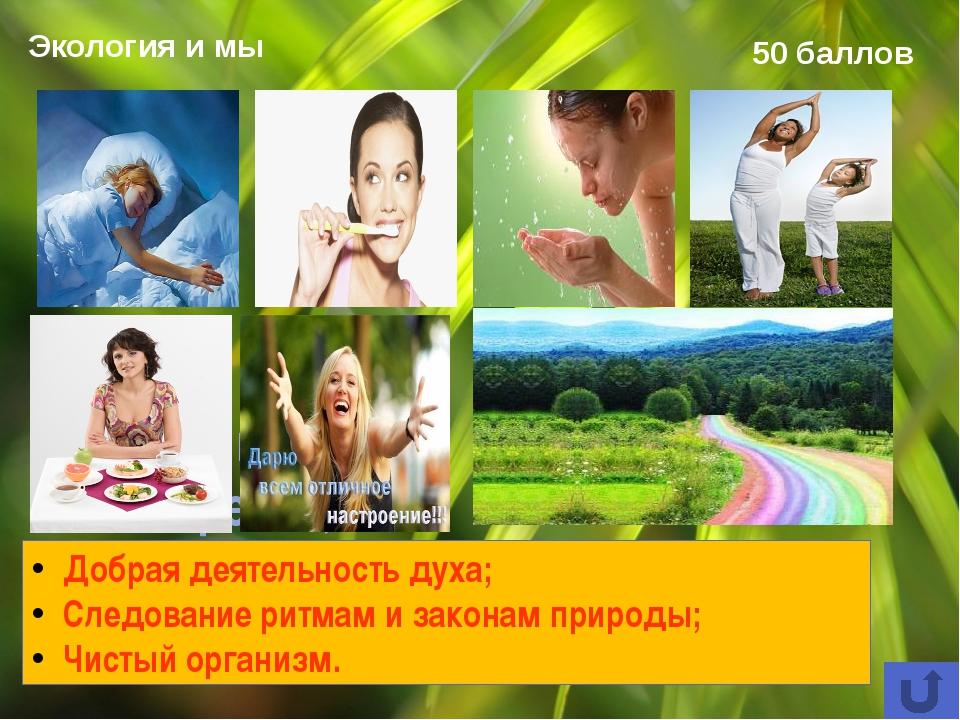 Мудрые мысли о природе 50 баллов Поведение человека в природе – … Поведение ч...