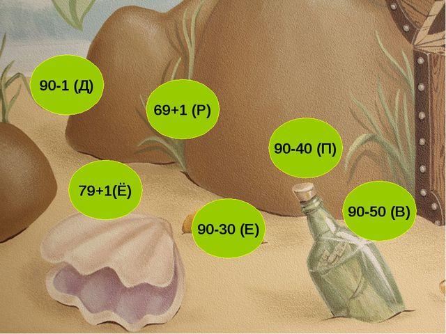 90-1 (Д) 79+1(Ё) 69+1 (Р) 90-30 (Е) 90-40 (П) 90-50 (В)