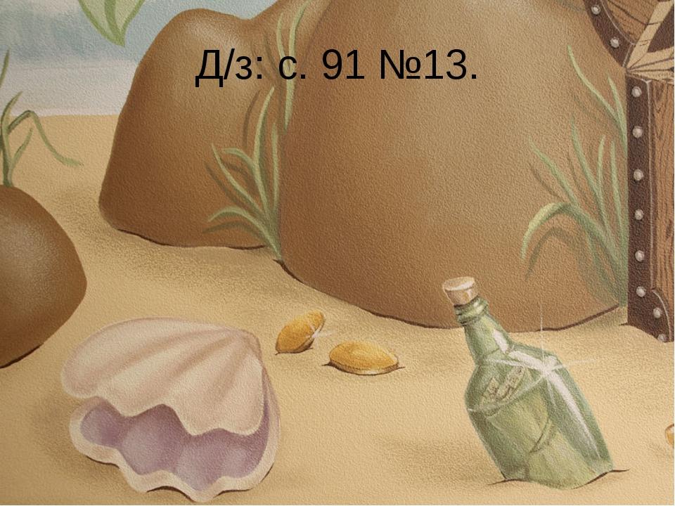 Д/з: с. 91 №13.