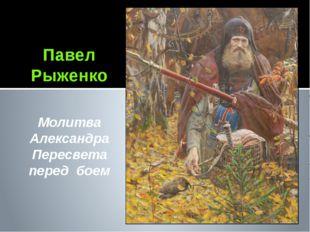 Павел Рыженко Молитва Александра Пересвета перед боем