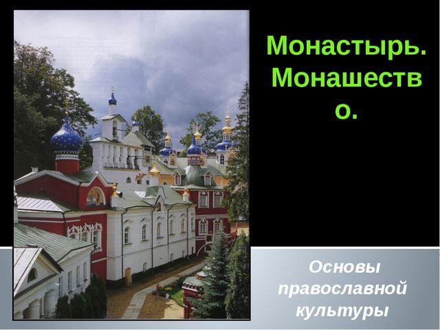 Монастырь. Монашество. Основы православной культуры