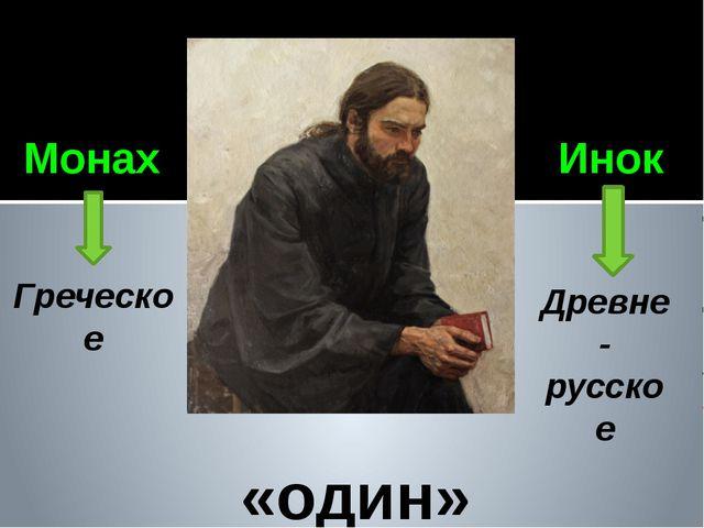 Монах Инок Греческое Древне- русское «один»