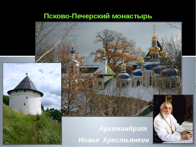 Псково-Печерский монастырь Архимандрит Иоанн Крестьянкин