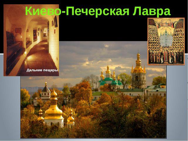 Киево-Печерская Лавра Дальние пещеры