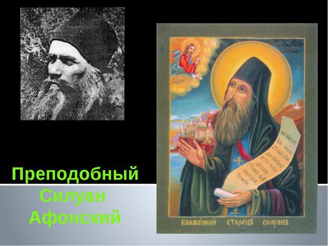 Преподобный Силуан Афонский Фото начала XX века