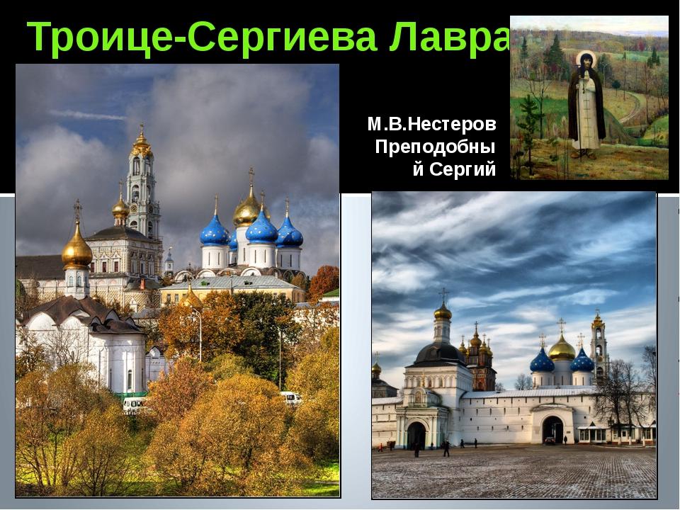 Троице-Сергиева Лавра М.В.Нестеров Преподобный Сергий