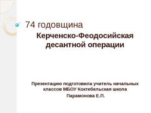 74 годовщина Керченско-Феодосийская десантной операции Презентацию подготовил