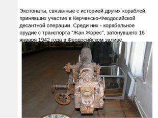 Экспонаты, связанные с историей других кораблей, принявших участие в Керченск