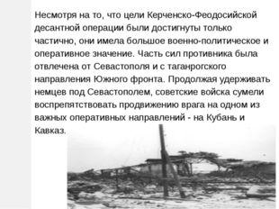 Несмотря на то, что цели Керченско-Феодосийской десантной операции были дости