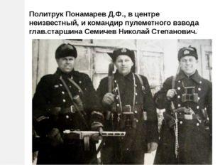 Политрук Понамарев Д.Ф., в центре неизвестный, и командир пулеметного взвода