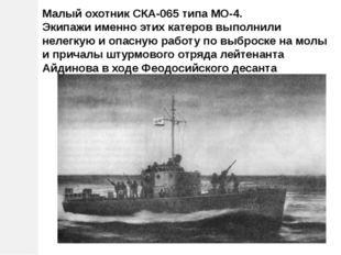 Малый охотник СКА-065 типа МО-4. Экипажи именно этих катеров выполнили нелегк