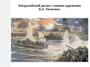 Феодосийский десант глазами художника В.А.Печатина