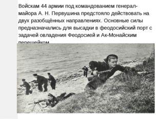 Войскам 44 армии под командованием генерал-майора А. Н. Первушина предстояло