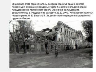 26 декабря 1941 года началась высадка войск 51 армии. В итоге первого дня опе