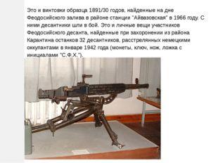 Это и винтовки образца 1891/30 годов, найденные на дне Феодосийского залива в