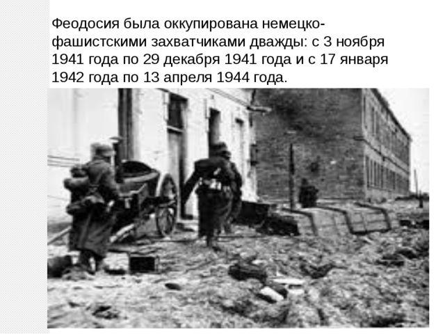 Феодосия была оккупирована немецко-фашистскими захватчиками дважды: с 3 ноябр...