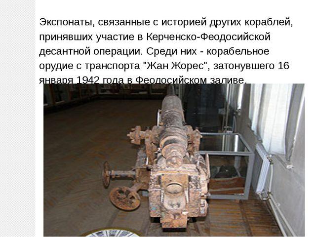 Экспонаты, связанные с историей других кораблей, принявших участие в Керченск...