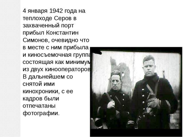 4 января 1942 года на теплоходе Серов в захваченный порт прибыл Константин Си...