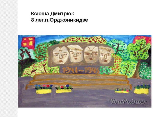 Ксюша Дмитрюк 8 лет.п.Орджоникидзе