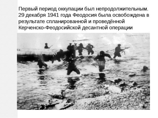Первый период оккупации был непродолжительным. 29 декабря 1941 года Феодосия...