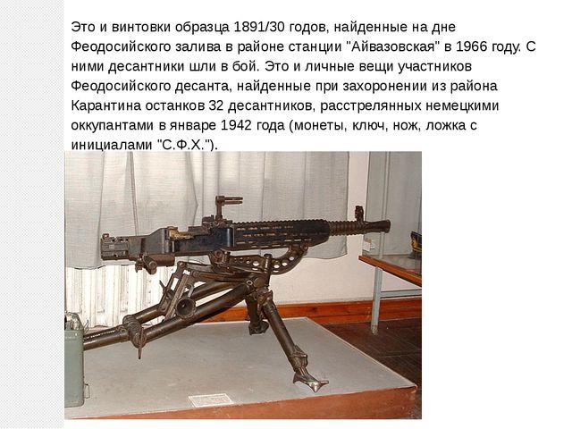Это и винтовки образца 1891/30 годов, найденные на дне Феодосийского залива в...