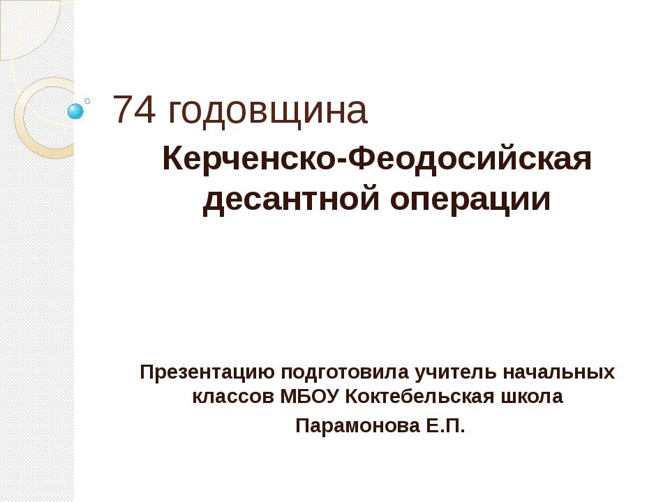 74 годовщина Керченско-Феодосийская десантной операции Презентацию подготовил...