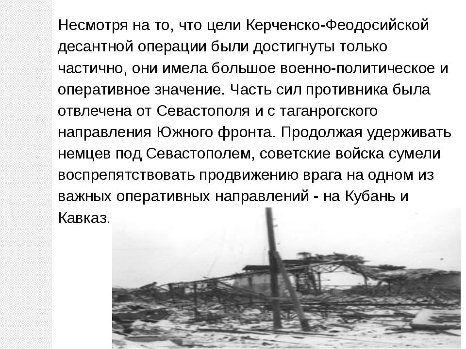 Несмотря на то, что цели Керченско-Феодосийской десантной операции были дости...