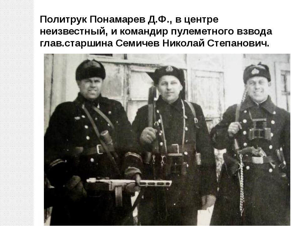 Политрук Понамарев Д.Ф., в центре неизвестный, и командир пулеметного взвода...