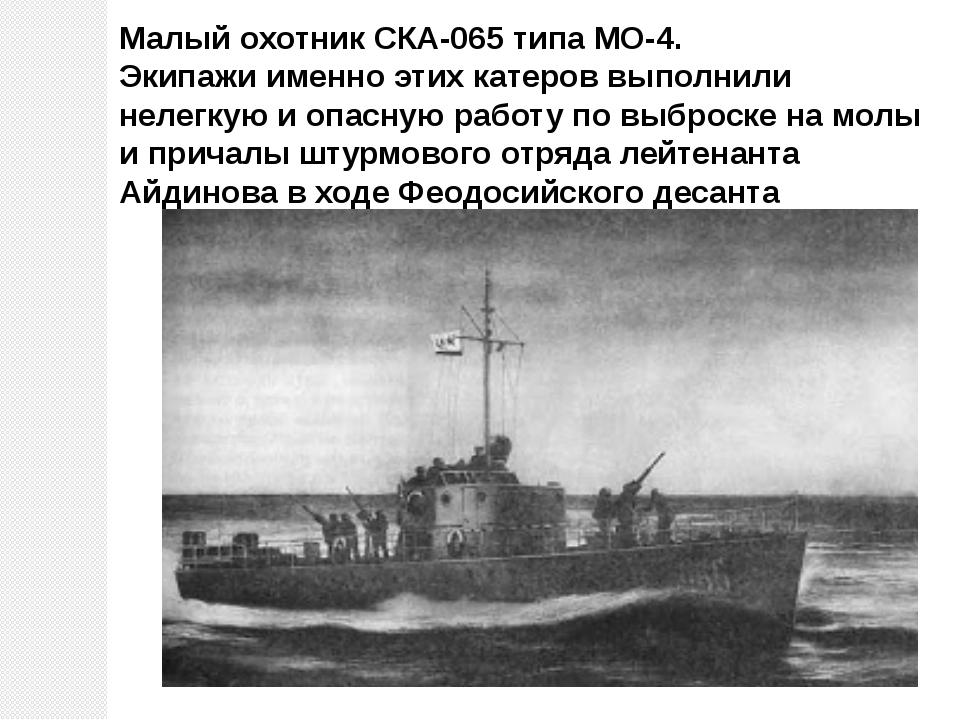 Малый охотник СКА-065 типа МО-4. Экипажи именно этих катеров выполнили нелегк...
