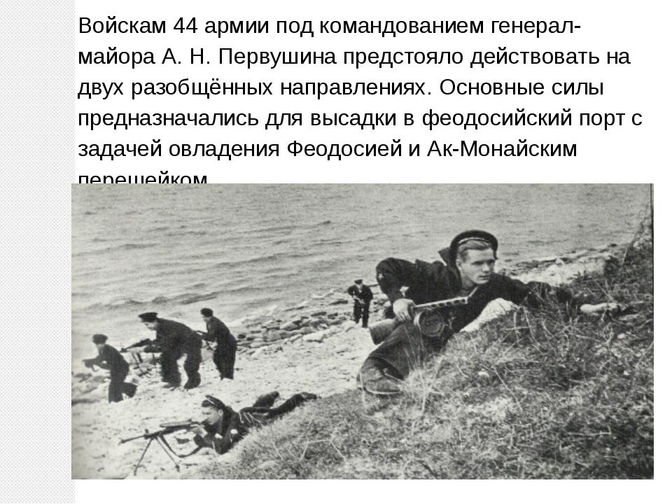 Войскам 44 армии под командованием генерал-майора А. Н. Первушина предстояло...