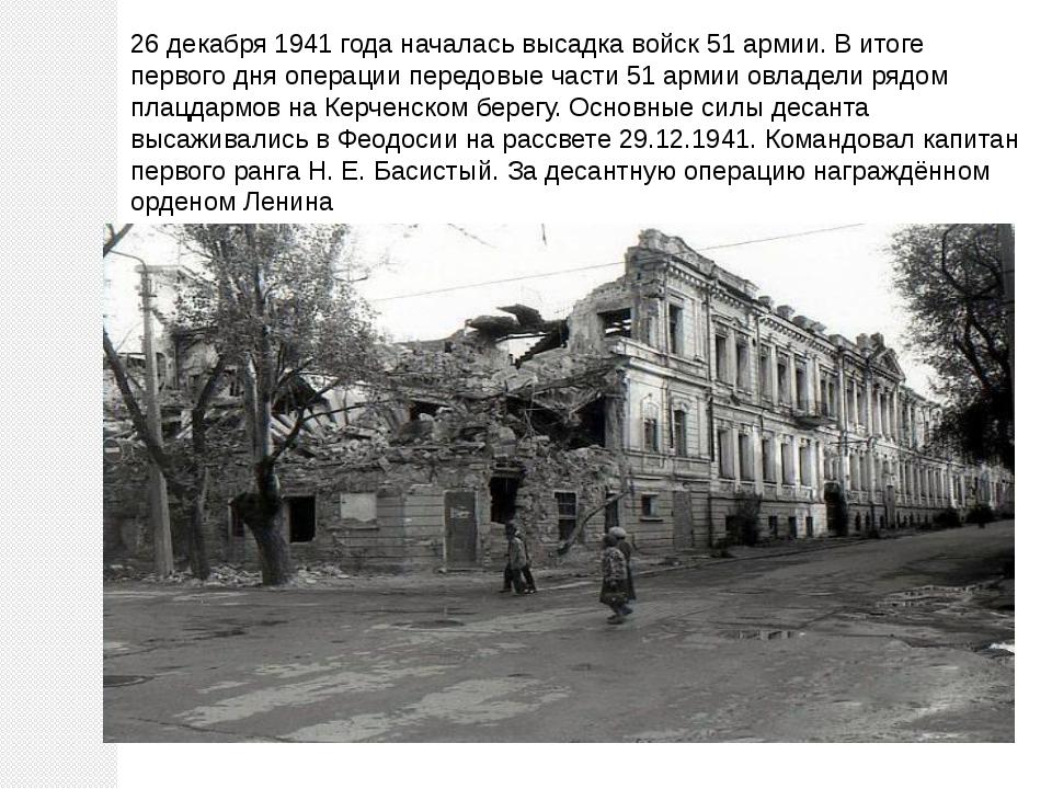26 декабря 1941 года началась высадка войск 51 армии. В итоге первого дня опе...