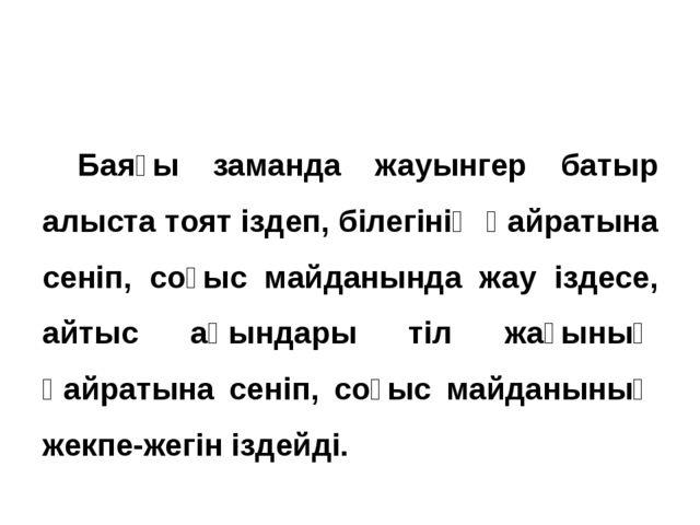 Баяғы заманда жауынгер батыр алыста тоят іздеп, білегінің қайратына сеніп, с...