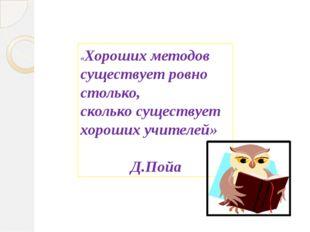 «Хороших методов существует ровно столько, сколько существует хороших учител