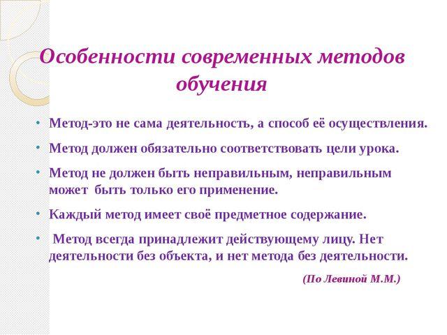 Особенности современных методов обучения Метод-это не сама деятельность, а сп...