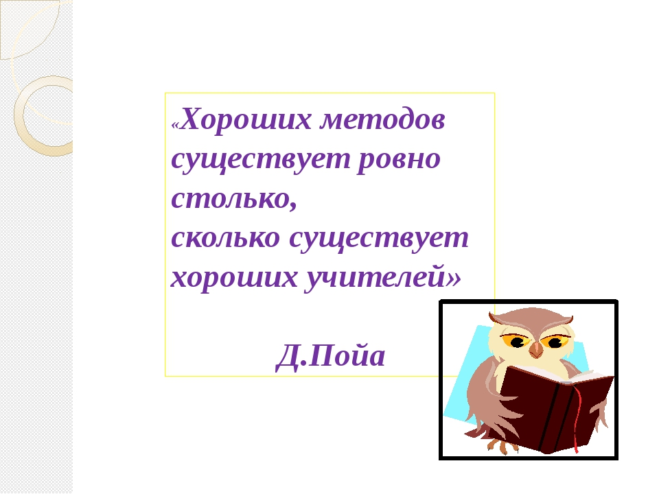 «Хороших методов существует ровно столько, сколько существует хороших учител...