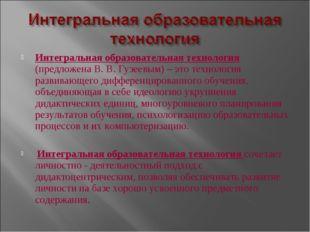 Интегральная образовательная технология (предложена В. В. Гузеевым) – это тех