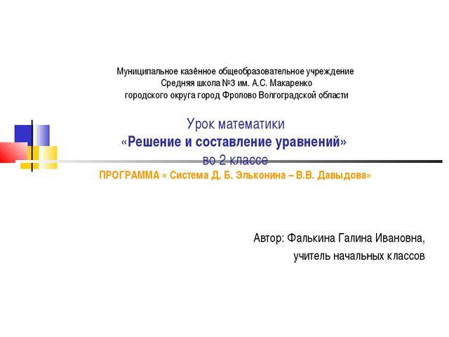 Муниципальное казённое общеобразовательное учреждение Средняя школа №3 им. А...