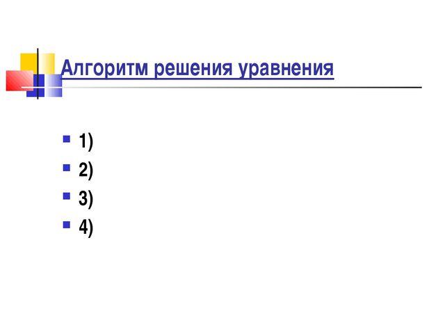 Алгоритм решения уравнения 1) 2) 3) 4)