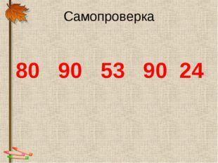 Самопроверка 80 90 53 90 24